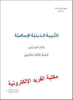 دليل المعلم التربية الدينية الاسلامية ـ ديانة للصف الثالث الثانوي ـ بكالوريا سوريا 2019 2020 My Books Books Third Grade