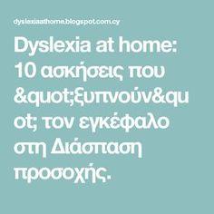 """Dyslexia at home: 10 ασκήσεις που """"ξυπνούν"""" τον εγκέφαλο στη Διάσπαση προσοχής."""