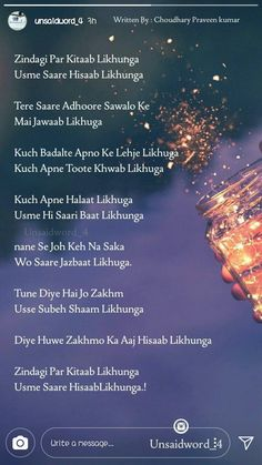 NK Shaikh Beautiful lines. Poet Quotes, Shyari Quotes, Hindi Quotes On Life, True Quotes, Hadith Quotes, Qoutes, Secret Love Quotes, Sad Love Quotes, Romantic Love Quotes