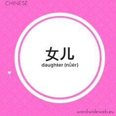 女儿 daughter Word Wide Web, Learn Mandarin, Chart, Cool Stuff, Learning, Words, Studying, Teaching, Horse