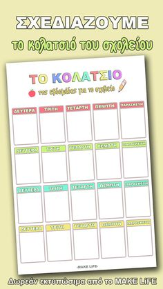 Diet Quotes, Kids Corner, School Hacks, Baby Time, Life Organization, Teacher Appreciation, Health And Nutrition, Special Education, Getting Organized