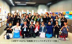 【御礼】千秋楽    東日本大震災復興支援企画 「#空でつながる Dearest Fukushima vol.2」  ~3年目の空に~   写真展   オリンパスギャラリー大阪   【 #空でつながる 写真展2 大阪:詳細http://ow.ly/EyMKz 】     本日最終日の、最後の最後まで、ご覧いただきまして、誠にありがとうございました。会期は千秋楽を迎えましたが、皆様の震災復興祈願への想いが東北、そして地元福島の皆様にも届いたと強く思います。これからも このつながりの絆が、皆様の心の中に深く刻まれている事と信じ今後も #空でつながる プロジェクトは東日本復興の願いと共に続けてまいりたいと思います。  皆様と共に深い思い出を繋ぎあえた事に感謝致します。  ありがとうございました。