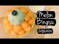 Melon Bingsu (Korean Shaved Ice) without Maker EP.2   บิงซูเมลอน โดยไม่ใช้เครื่อง - YouTube