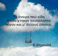 ..................... Greek Quotes, Beautiful Mind, English Quotes, Love People, True Words, Wallpaper Quotes, Me Quotes, Literature, Poems