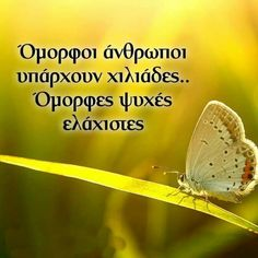 Greek Quotes, Life Quotes, Love, Words, Quotes, Quote Life, Amor, Quotes About Life, Life Lesson Quotes