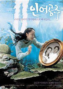 인어 공주 My Mother The Mermaid, 2004