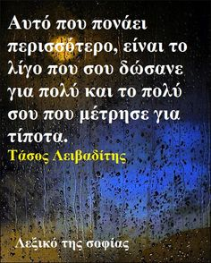 Favorite Quotes, Best Quotes, Love Quotes, Inspirational Quotes, Poetry Quotes, Wisdom Quotes, Writers And Poets, Greek Words, Simple Words