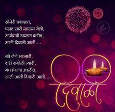 Diwali Messages In Marathi, Diwali Greetings In Marathi, Happy Diwali In Hindi, Diwali Message In Hindi, Best Diwali Wishes, Happy Diwali Pictures, Diwali Wishes Messages, Happy Diwali Wishes Images, Happy Diwali Wallpapers