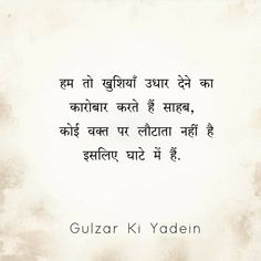 Shyari Quotes, Motivational Picture Quotes, Inspirational Quotes Pictures, Soul Quotes, Mixed Feelings Quotes, Good Thoughts Quotes, Good Life Quotes, Feeling Sad Quotes, Bollywood Quotes