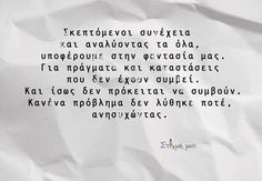 Best Quotes, Life Quotes, Greek Words, Greek Quotes, Poetry, Notes, Thoughts, Truths, Room