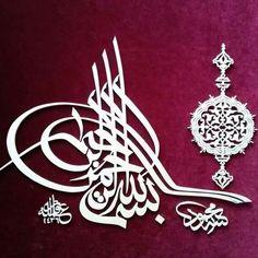 Islamic Patterns, Islamic Art Calligraphy, Arabic Art, Paper Cutting, Wood Art, Vector Free, 3 D, Decoupage, Drawings