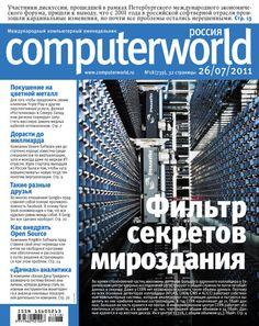 Журнал Computerworld Россия №18/2011 #книги, #книгавдорогу, #литература, #журнал, #чтение, #детскиекниги, #любовныйроман
