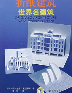 Origamic Architecture, World-famous Buildings - Vol 3