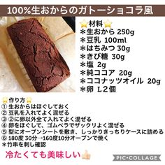Sweets Recipes, Bread Recipes, Diet Recipes, Healthy Recipes, Desserts, Diet Menu, Japanese Food, Food Dishes, Banana Bread