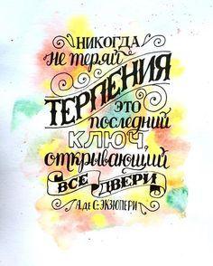 #леттеринг #letteringinspiration #type #lettering #typographyinspired #handlettering
