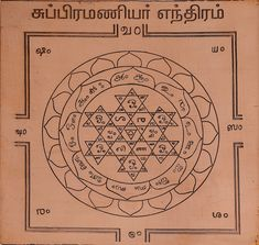 Shri Yantra, Magick Book, Online Greeting Cards, Hindu Deities, Bts Drawings, Indian Gods, Vintage World Maps, Copper, Hindu Temple