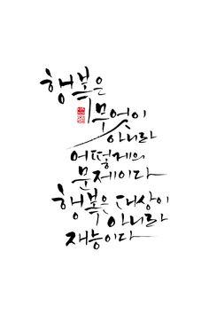 calligraphy_행복은 무엇이 아니라 어떻게의 문제이다. 행복은 대상이 아니라 재능이다<헤르만 헤세>