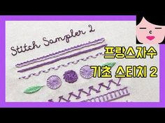 YouTube Embroidery Stitches, Hand Embroidery, Cross Stitch, Cherry, How To Make, Tutorials, Dots, Dressmaking, Manualidades