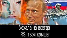 У Путина едет крыша 2017, Россия вымирает, он уничтожает дома и города.