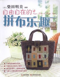 giftjap.info - Интернет-магазин | Japanese book and magazine handicrafts - Wonderful Patchwork