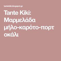 Tante Kiki: Μαρμελάδα μήλο-καρότο-πορτοκάλι