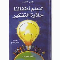 تحميل كتاب لنعلم أطفالنا حلاوة التفكير