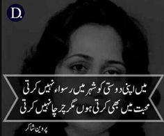 Poetry Pic, Iqbal Poetry, Urdu Poetry Romantic, Love Poetry Urdu, Love Poems, Urdu Quotes, Funny Quotes, Parveen Shakir Poetry, Punjabi Poems