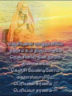 Vedic Mantras, Hindu Mantras, Spiritual Stories, Spiritual Quotes, Saints Of India, Tamil Motivational Quotes, Lord Shiva Family, Lord Vishnu Wallpapers, Tamil Language