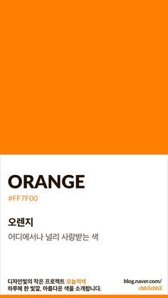 Colors orange makes me smile and embodies happiness to me Pantone Colour Palettes, Pantone Color, Pantone Orange, Colour Pallete, Colour Schemes, Colour Dictionary, Orange Design, Orange Aesthetic, Color Harmony