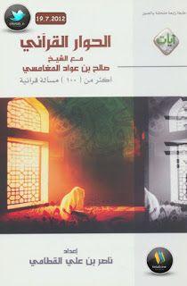 تحميل كتاب الحوار القرآني مع الشيخ صالح بن عواد المغامسي Pdf إعداد ناصر القطامي Books To Read Books Ebook