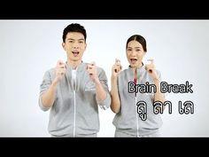 Brain Break ตอน 5 : ลู ลา เล ภาษาไทย ป.1-ป.6 - YouTube