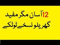 Asaan Gharelo totkay in urdu|Health tips in Hindi Urdu|desi nuskhy in ur...