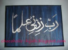 Arabic calligraphy on canvas saying 'O My Lord! Increase me in knowledge' [Quran, 20:114] (by asmaa17).