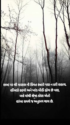Life Quotes Pictures, Picture Quotes, Gujarati Quotes, Poems, Thoughts, Poetry, Verses, Poem, Ideas