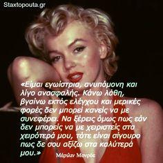 Η ΜΕΡΛΙΝ ΜΟΝΡΟΕ ΕΙΝΑΙ Η STAXTOPOUTA ΠΟΥ ΤΟΛΜΗΣΕ ΝΑ ΓΙΝΕΙ ΜΥΘΟΣ ΕΣΥ; ~ staxtopouta Greek Quotes, Karma, Einstein, Girly, My Love, Movies, Movie Posters, Women's, Girly Girl