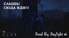 Слабоумие и отвага! - Dead by Daylight #7