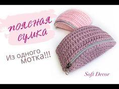 Поясная сумка крючком | Вязаная сумка | Knitted waist bag (english subtitles, subtítulos en español) - YouTube Crochet Belt, Crochet Tote, Crochet Handbags, Crochet Purses, Knit Crochet, Crochet Bag Tutorials, Crochet Videos, Mochila Crochet, Knitting Patterns
