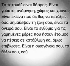 Greek Quotes, Deep Thoughts, Poetry, Notes, Let It Be, Sayings, Respect, Tatoos, Truths