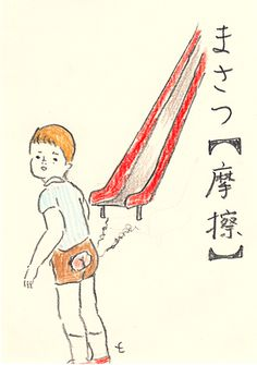 kujibiki: まさつ【摩擦】ha ha this reminds me of the burning metal slides when I was a kid in the summertime