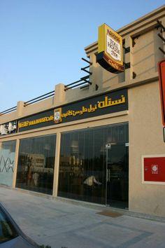 Jumeirah Beach Road , Umm Sequim 3  – Dubai / UAE