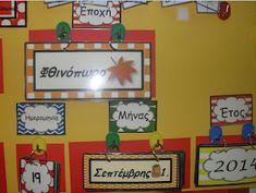 ροζ Classroom Organization, Calendar, School, Frame, Blog, Mobiles, September, Decoration, Picture Frame
