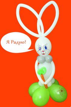 Зайка из воздушных шаров http://airfriend.ru/products/4278728