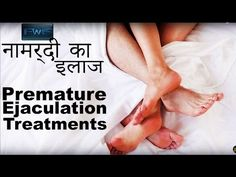 नामर्दी के कारण और इलाज | Male Impotence Causes & Solutions | Education ...