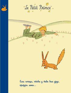 """Книга """"Блокнот """"Маленький принц и Лис"""""""" - Muffinbook - Магазин детских книг и товаров"""