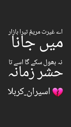 Imam Hussain, Islam, Calligraphy, Lettering, Calligraphy Art, Letter Writing