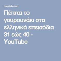 Πέππα το γουρουνάκι στα ελληνικά επεισόδια 31 εώς 40 - YouTube
