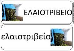 ελ5 Olive Tree, Autumn, Fall Season, Fall