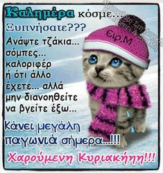 Good Morning, Crochet Hats, Greek, Facebook, Wallpaper, Google, Buen Dia, Knitting Hats, Bonjour