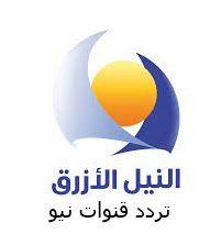 تردد قناة النيل الازرق 2018 الجديد على نايل سات وعربسات ترددات قنوات نيو Tech Logos School Logos Georgia Tech Logo
