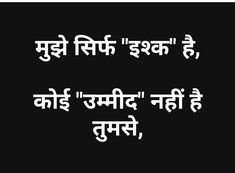 A simple explanation of famous life-changing quotes by famous people.Popular lines for wisdom and motivation. Hindi Quotes Images, Shyari Quotes, Swag Quotes, Hindi Quotes On Life, True Quotes, Words Quotes, Qoutes, One Love Quotes, Secret Love Quotes